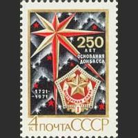250 лет основанию Донбасса
