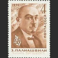 100 лет со дня рождения З.П. Палиашвили