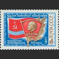 50 лет комсомолу Казахстана