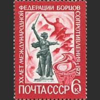 20 лет Международной федерации борцов Сопротивления