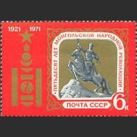 50 лет Монгольской народной революции