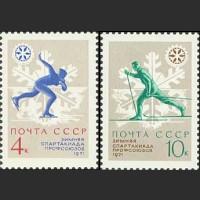 VII зимняя Спартакиада профсоюзов СССР 1971 г.