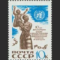 10 лет Декларации ООН о предоставлении независимости колониальным странам и народам