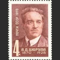 100 лет со дня рождения А.Д. Цюрупы
