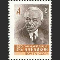100 лет со дня рождения А.А. Байкова