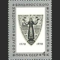 400 лет библиотеке Вильнюсского государственного университета