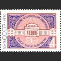 50 лет Ереванскому государственному университету
