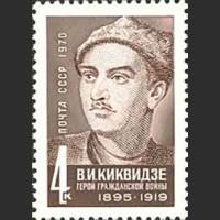 75 лет со дня рождения В.И. Киквидзе
