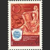 XIII Международный конгресс исторических наук