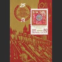 25 лет Победе советского народа в Великой Отечественной войне