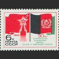 50 лет дипломатическим отношениям между СССР и Афганистаном