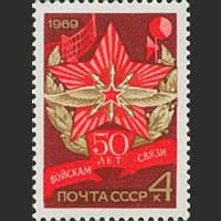 50 лет советским войскам связи