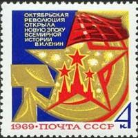 52 года Октябрьской социалистической революции