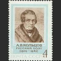160 лет со дня рождения поэта А.В. Кольцова