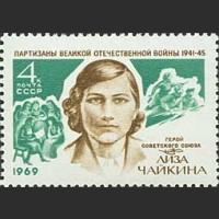 Е.И. Чайкина - партизанка, Герой Советского союза
