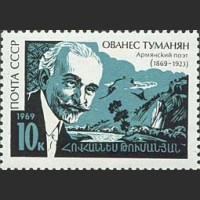 100 лет со дня рождения Ованеса Туманяна