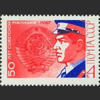 50 лет советской милиции