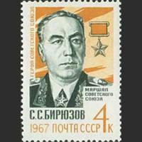 Памяти Маршала Советского Союза С.С. Бирюзова