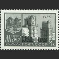 900 лет Минску