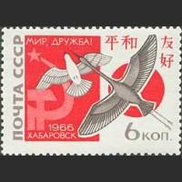 Вторая советско-японская встреча в Хабаровске