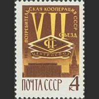 VII съезд уполномоченных потребительской кооперации СССР