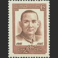 100 лет со дня рождения Сунь Ятсена