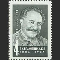 80 лет со дня рождения Г.К. Орджоникидзе