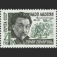 100 лет со дня рождения Акопа Акопяна