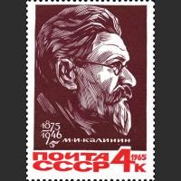 90 лет со дня рождения М.И. Калинина