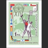 XIV первенство Европы по баскетболу в Москве и Тбилиси