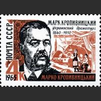 125 лет со дня рождения украинского драматурга М.Л. Кропивницкого