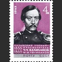 100 лет со дня смерти Ч.Ч. Валиханова