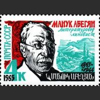 100 лет со дня рождения М.Х.Абегяна