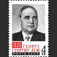 Памяти Георге Георгиу-Дежа