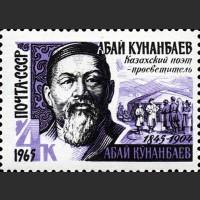 120 лет со дня рождения Абая Кунанбаева