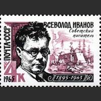 70 лет со дня рождения В.В. Иванова