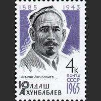 80 лет со дня рождения Ю. Ахунбабаева