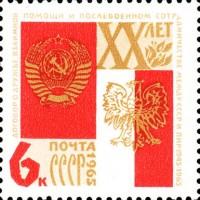 20 лет Договору о дружбе и взаимной помощи между СССР и ПНР