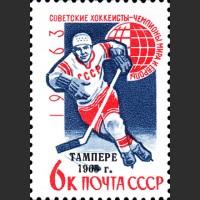 Советские хоккеисты - чемпионы мира в Тампере