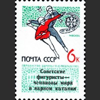 Советские фигуристы - чемпионы мира в парном катании